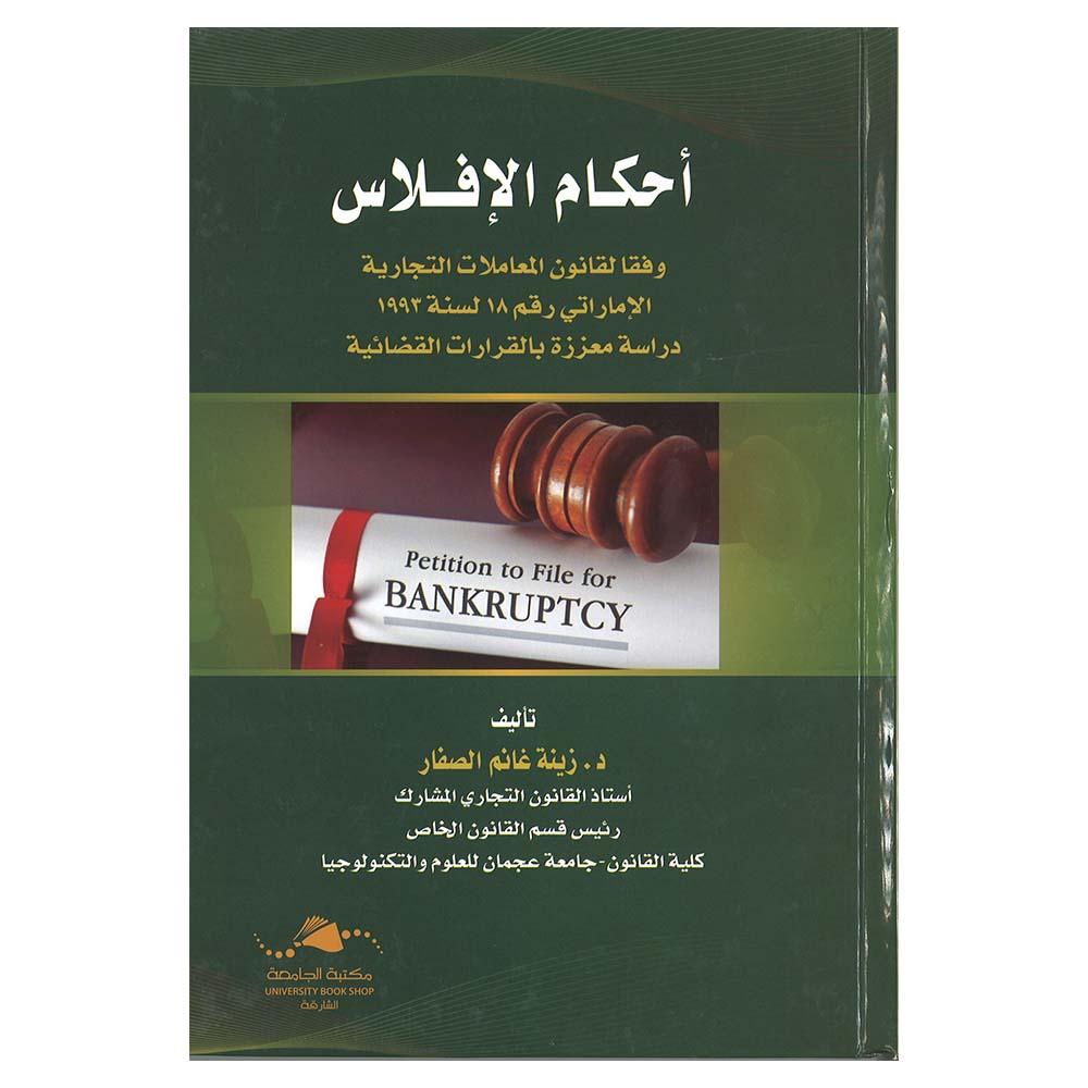 Ahkam Alaflas - Wifqaan Liqanun Almueamalat Altijariat Al