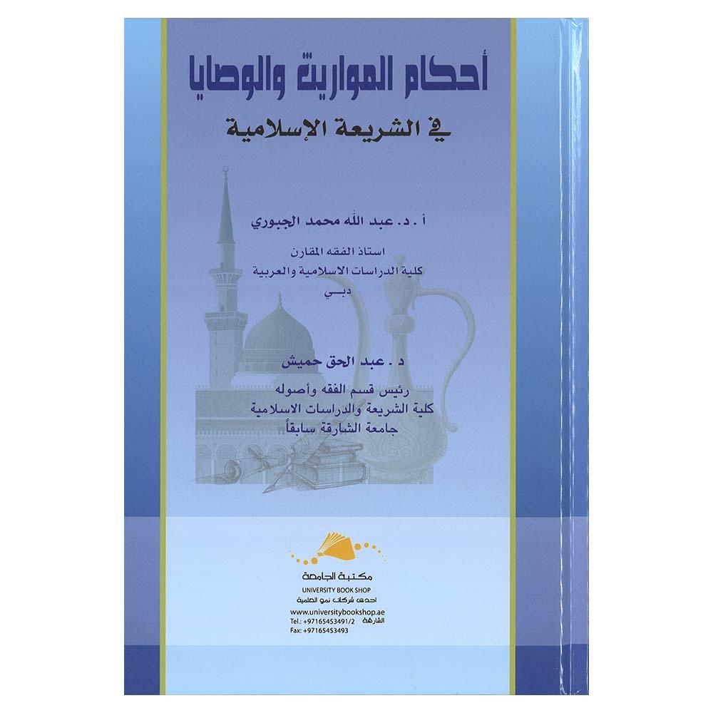 Ahkam Almawarith Walwasaya Fi Alshryet Al