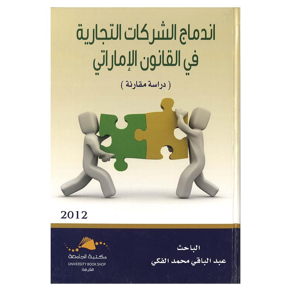 Aindimaj Alsharikat Altijariat Fi Alqanun Al