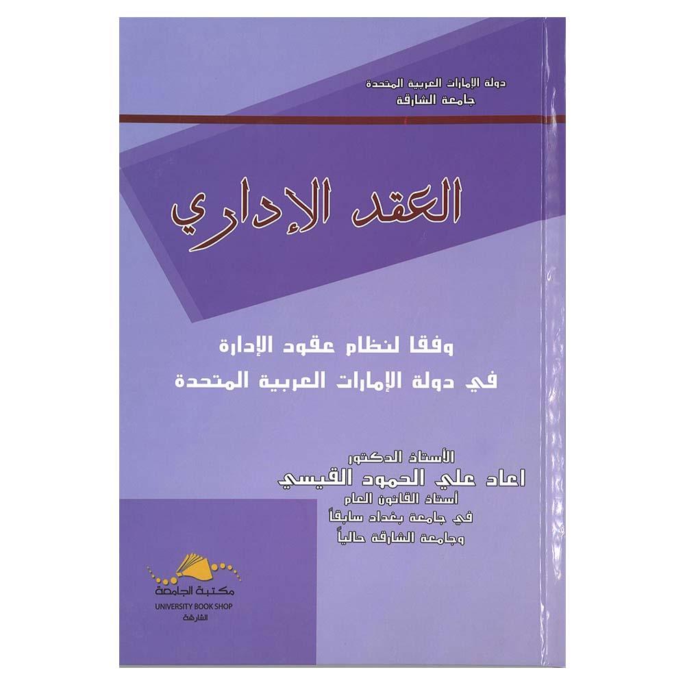 Aleaqd Al