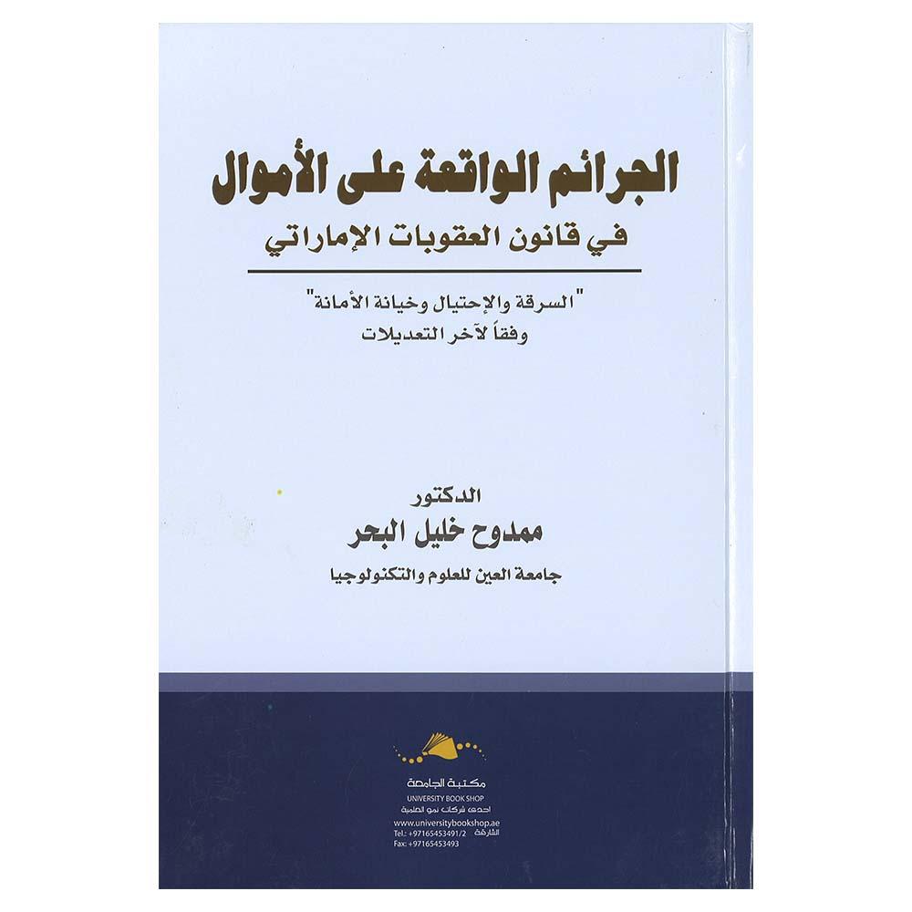 Aljarayim Alwaqieat Ealaa Al
