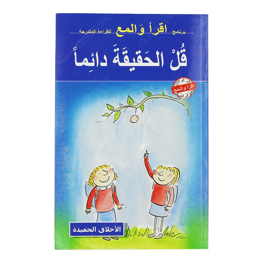 Always Tell The Truth Level 1 - Arabic 1pcs - Buy Online