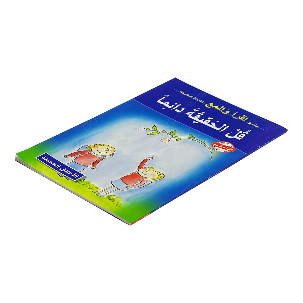 Always Tell The Truth Level 1 - Arabic 1pcs - Buy Online