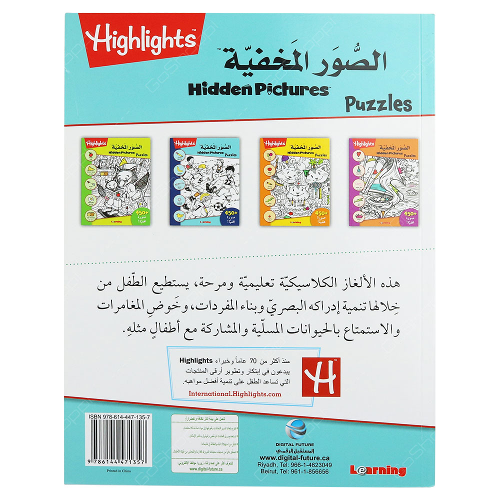 Highlights Hidden Pictures Puzzles 2 Cyan Arabic Buy Online